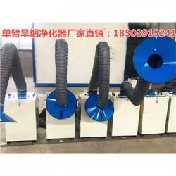 上海省金山区焊烟废气净化器买卖价格