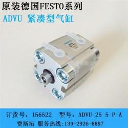 festoADVC标准气缸,标准气缸,festo