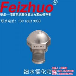 不锈钢雾化喷嘴、雾化喷嘴、斯普瑞喷雾系统