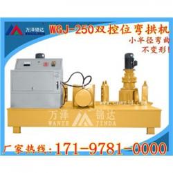 沧州小型U型钢智能化触摸数控液压弯拱机