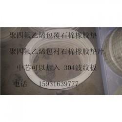 重庆北碚区蔡家岗镇F4石棉编织波纹板垫-F4