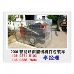 河北邯郸手扶式沥青灌缝机 沥青路面灌缝机