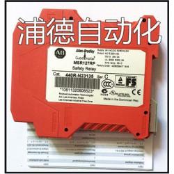 Guardmaster 安全继电器MSR127TP销售