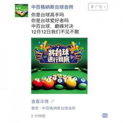 潍坊朋友圈广告制作
