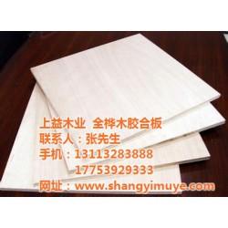 桦木胶合板厂家,上益木业,福田桦木胶合板
