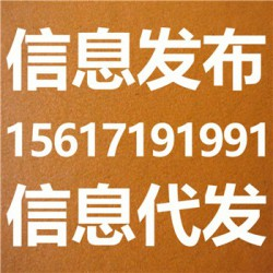 徐州市B2B网站注册和产品信息代发