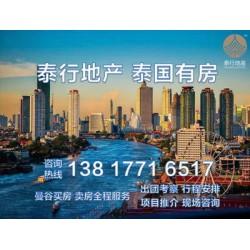 曼谷置业优势,泰行地产,上海泰国房产代理公