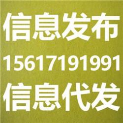 七台河市B2B网站注册和产品信息代发