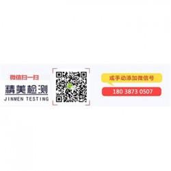 湖南省锻打玻璃cnas报告专用、