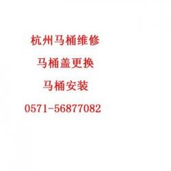 西湖区贝朗马桶售后维修站点咨询杭州各区统