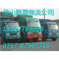 佛山到陕西潼关县货运专线