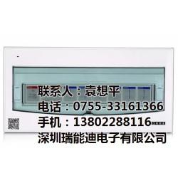 配电箱、深圳市瑞能迪电子有限公司