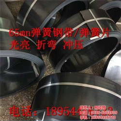 亿锦天泽(图) 热处理65mn发蓝钢带 硬态 湖