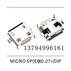 浙江贴片USB插座 质量好的MICRO USB母座品