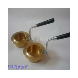 黄铜开口闪点油杯——【实力厂家】生产供应