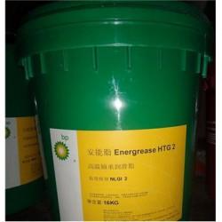 BP Energrease HTG 2 ,BP安能脂HTG 2润滑脂