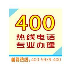 专家力荐的400电话项目,400电话办理市场