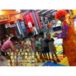 上海小丑,上海舞台小丑,上海气球布置,上