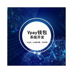 Vpay支付Vpay钱包支付开发Vpay挖矿矿机系统开发