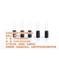 高频低阻电解电容哪家好,高频低阻电解电容,