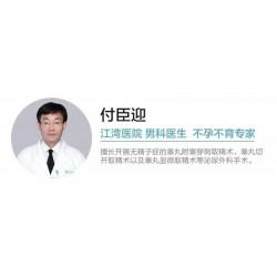 男性不育误区:身体硬朗,不需要做精液检查!_长沙江湾生殖