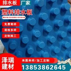 商丘塑料透水疏水板25公分绿化蓄排水板