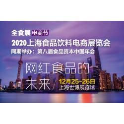 2020上海食品饮料电商展览会