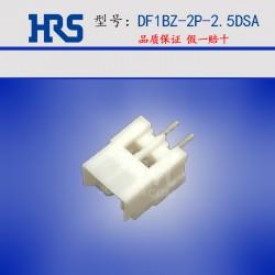 HRS广濑连接器DF1BZ-2P-2.5DSA原厂正品