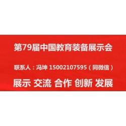 2021第79届中国教育装备展示会邀请函(厦门)