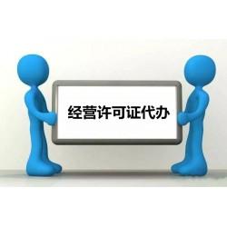 枣强出版物经营许可办理要求