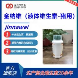 液体维生素-猪用金纳维可饮水可拌料缩短产程促产后发育