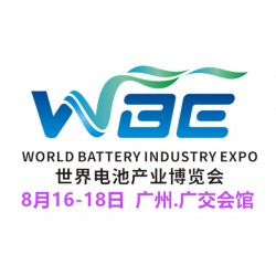 WBE2021世界电池产业博览会暨第六届亚太电池展