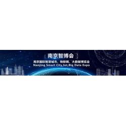 聚焦2021第十四届南京国际智慧城市、物联网、大数据博览会