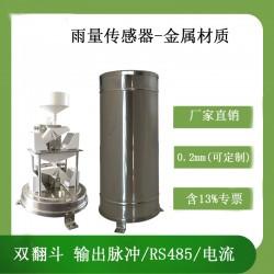 灵犀CG-04-D1型翻斗式雨量传感器