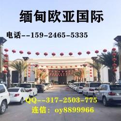 小勐拉欧亚国际客 服电话联系159-2465-5335