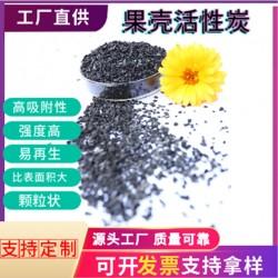 厂家黑色颗粒状预处理用800碘值果壳活性炭