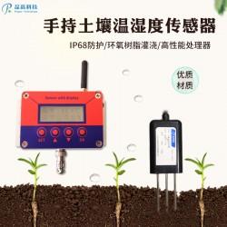 土壤温湿度传感器 手持土壤传感器 高精度温湿度传感器