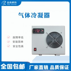 气体冷凝器 电子式气体冷凝器 气体分析冷却器