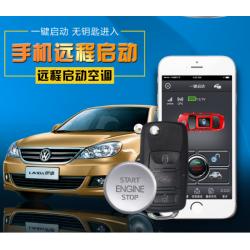 手机远程启动汽车系统