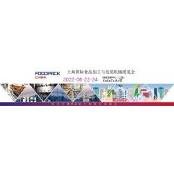 2022上海国 际食品加工与包装机械展览会联展