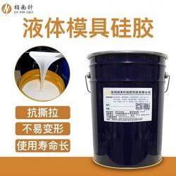 RTV2矽利康 环保RTV2模具硅胶 RTV2迈图同性能硅胶