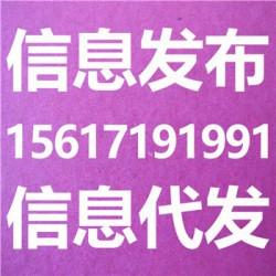 江苏省B2B网站注册和产品信息代发